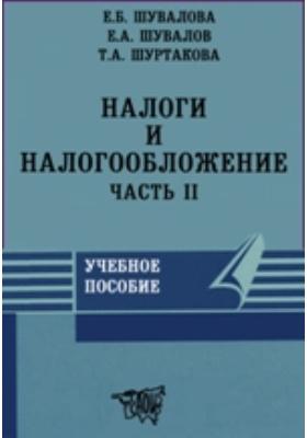 Налоги и налогообложение: учебное пособие, Ч. II