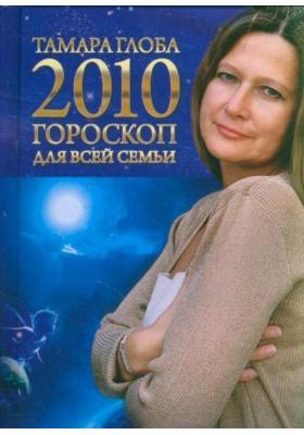 Гороскоп на 2010