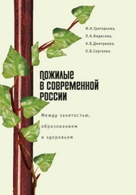 Пожилые в современной России: между занятостью, образованием и здоровьем: научно-популярное издание