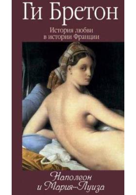 История любви в истории Франции: научно-популярное издание. Том 8. Наполеон и Мария-Луиза