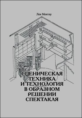 Сценическая техника и технология в образном решении спектакля: информативно-справочное издание