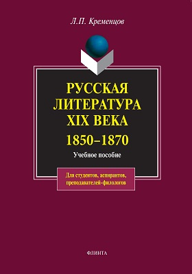 Русская литература XIX века. 1850-1870: учебное пособие
