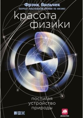 Красота физики : постигая устройство природы: научно-популярное издание