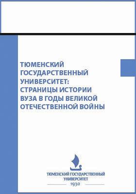 Тюменский государственный университет : страницы истории вуза в годы Великой Отечественной войны: историко-документальная литература
