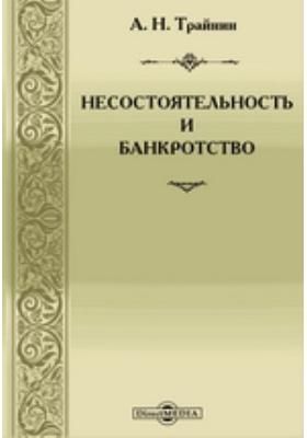 Несостоятельность и банкротство : Доклад, читанный в С.-Петербургском юридическом обществе