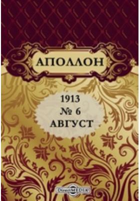 Аполлон. 1913. № 6, Август