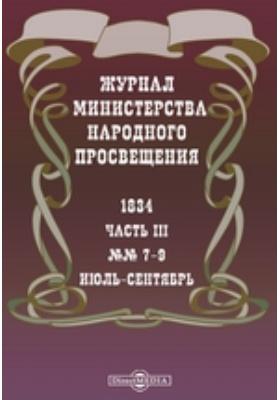 Журнал Министерства Народного Просвещения. 1834. №№ 7-9, Июль-сентябрь, Ч. 3