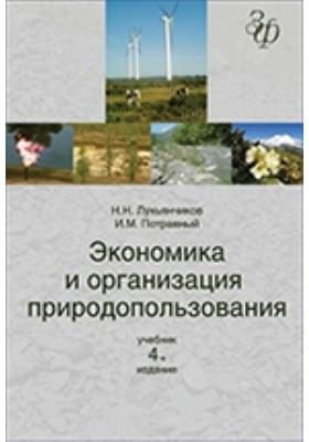 Экономика и организация природопользования: учебник
