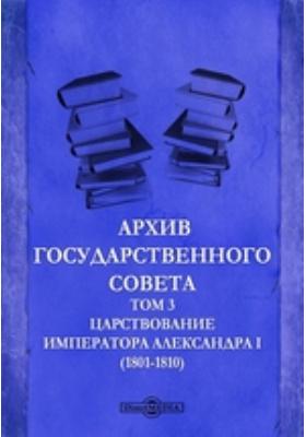 Архив Государственного Совета(1801-1810). Т. 3. Царствование императора Александра I