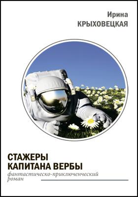 Стажеры капитана Вербы : фантастическо-приключенческий роман