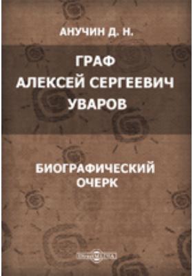 Граф Алексей Сергеевич Уваров. Биографический очерк