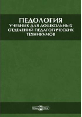 Педология. Учебник для дошкольных отделений педагогических техникумов