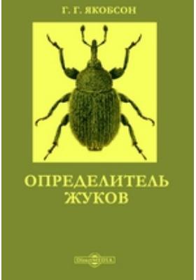 Определитель жуков: практическое пособие