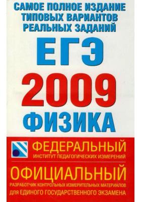 Самое полное издание типовых вариантов реальных заданий ЕГЭ. 2009. Физика