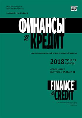 Финансы и кредит = Finance & credit: журнал. 2018. Том 24, выпуски 37-40
