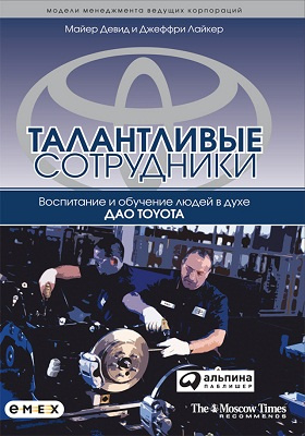 Талантливые сотрудники : Воспитание и обучение людей в духе дао Toyota