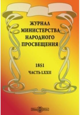 Журнал Министерства Народного Просвещения: журнал. 1851, Ч. 72