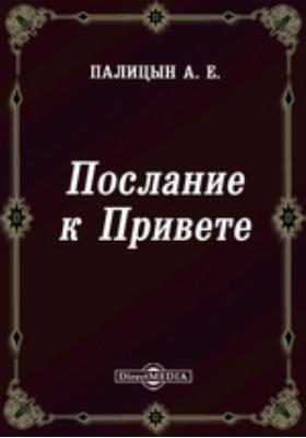 Послание к Привете, или Воспоминание о некоторых русских писателях моего времени