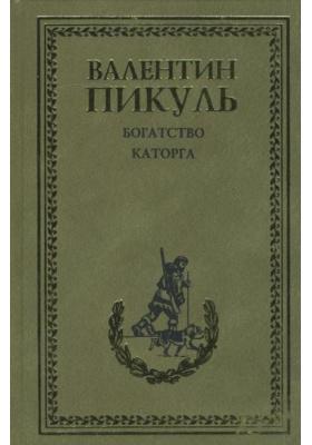 Каторга. Богатство : Романы