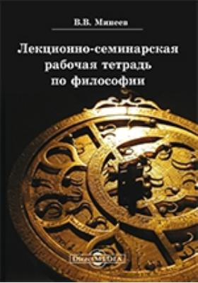 Лекционно-семинарская рабочая тетрадь по философии: учебное пособие для студентов вузов