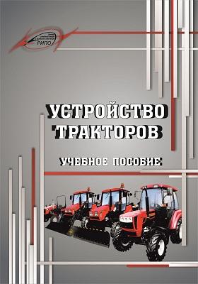 Устройство тракторов: учебное пособие