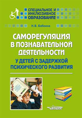 Саморегуляция в познавательной деятельности у детей с задержкой психического развития: учебное пособие