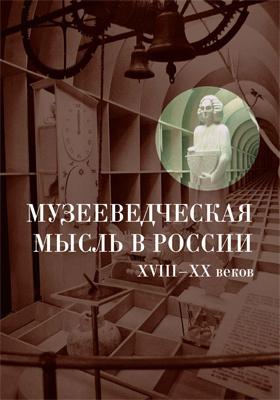 Музееведческая мысль в России XVIII—XX веков : Сборник документов и материалов