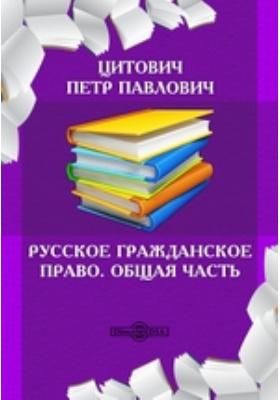 Русское гражданское право. Общая часть