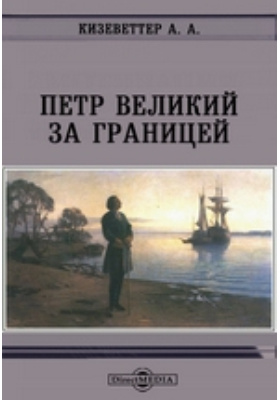 Петр Великий за границей