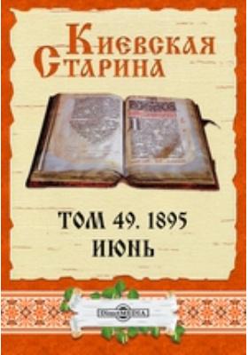 Киевская Старина: журнал. 1895. Том 49, Июнь