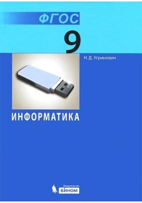 Информатика. 9 класс : Учебник. ФГОС. 2-е издание
