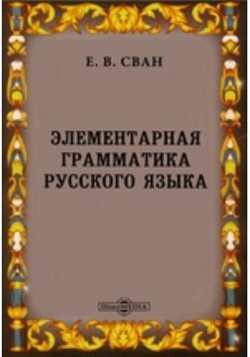 Элементарная грамматика русского языка