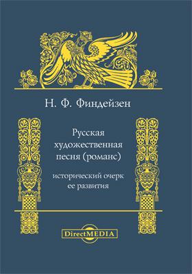 Русская художественная песня (романс)