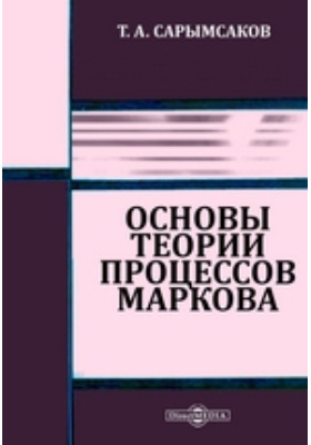 Основы теории процессов Маркова