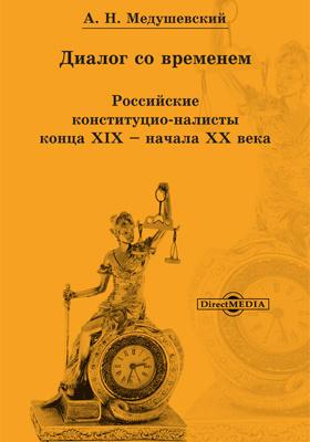 Диалог со временем : российские конституционалисты конца XIX – начала XX века