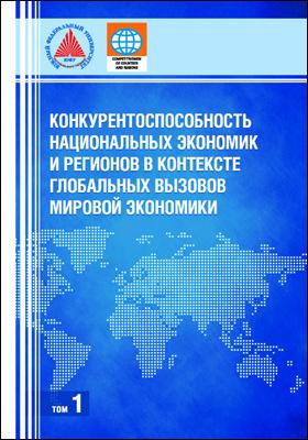 Конкурентоспособность национальных экономик и регионов в контексте глобальных вызовов мировой экономики: монография : в 3 томах. Том 1