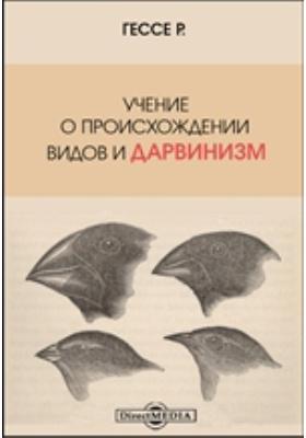 Учение о происхождении видов и дарвинизм
