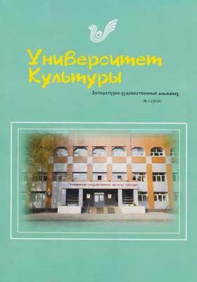 Университет культуры : литературно-художественный альманах: журнал. 2016. № 1