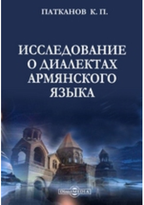 Исследование о диалектах армянского языка
