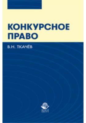 Конкурсное право : Правовое регулирование несостоятельности (банкротства) в России: учебное пособие