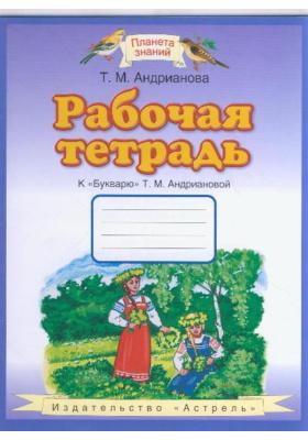 """Рабочая тетрадь к """"Букварю"""" Т.М. Андриановой. 1 класс"""