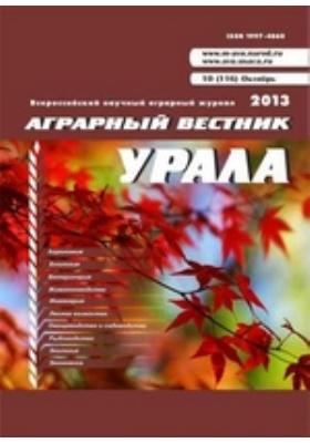 Аграрный вестник Урала: журнал. 2013. № 10 (116)