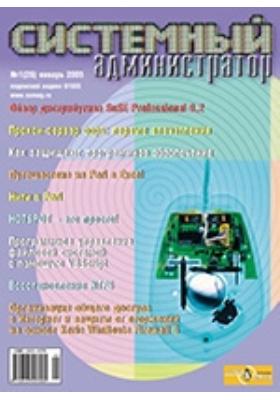 Системный администратор: журнал. 2005. № 1 (26)
