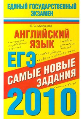 Английский язык. ЕГЭ-2010. Самые новые задания