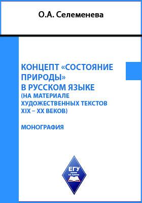 Концепт «состояние природы» в русском языке (на материале художественных текстов XIX – XX веков): монография