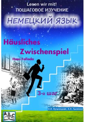 Häusliches Zwischenspiel. Домашняя интерлюдия. Учебное пособие. Начальный этап (3-й шаг)