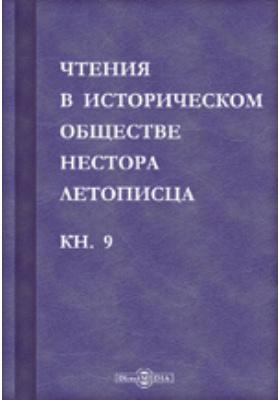Чтения в историческом обществе Нестора летописца. Кн. 9