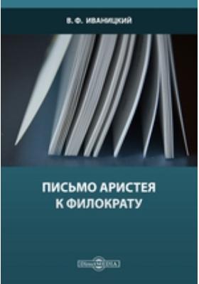 Письмо Аристея к Филократу
