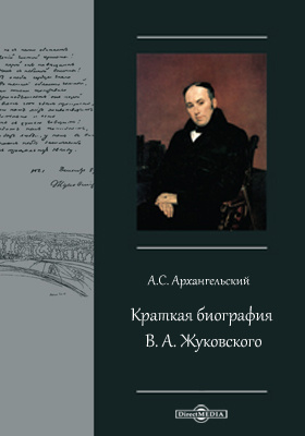 Краткая биография В. А. Жуковского