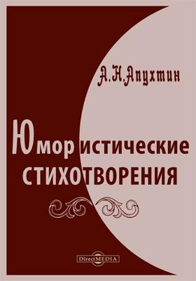Юмористические стихотворения : Пародии. Эпиграммы. Экспромты. Приложения: сборник поэзии